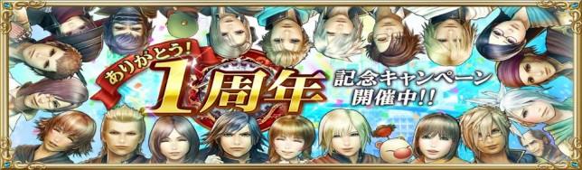 Final Fantasy Agito es otra de esas apps universales para Windows 10.