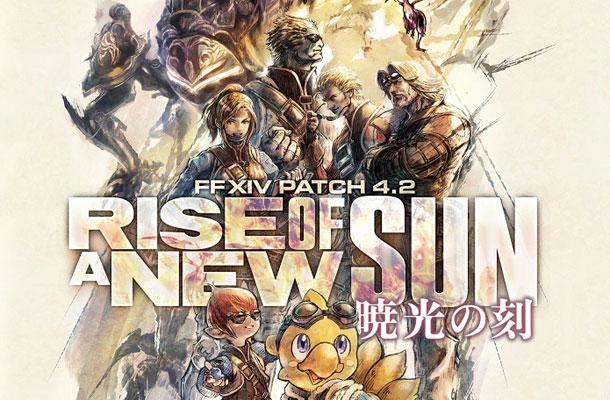 parche de Final Fantasy XIV